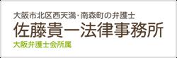 大阪市北区西天満・青森町の弁護士 佐藤貴一法律事務所 大阪弁護士会所属